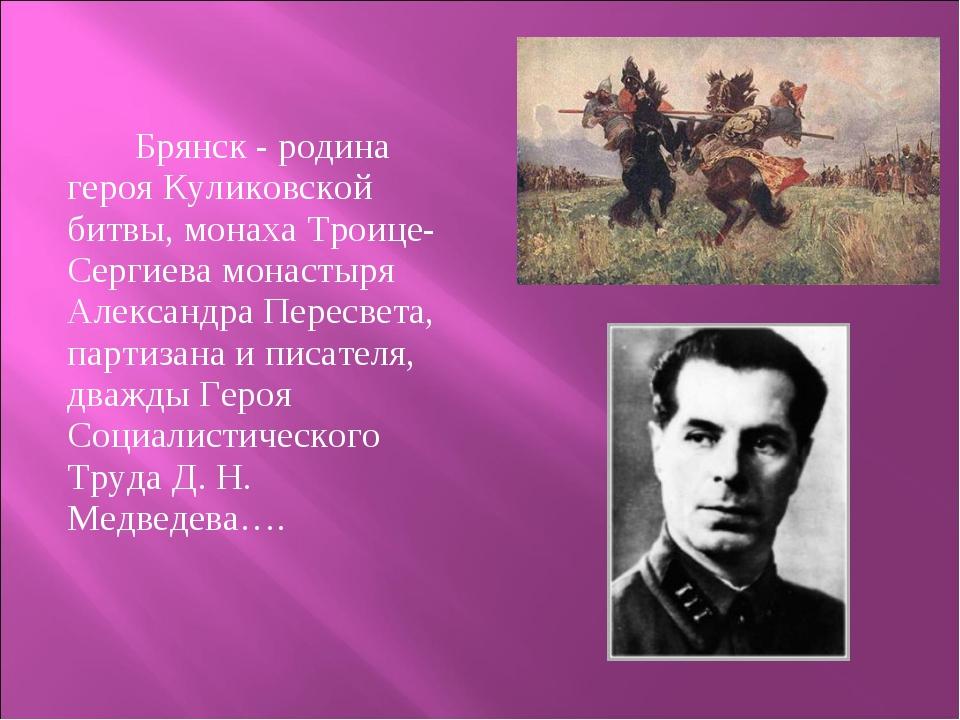Брянск - родина героя Куликовской битвы, монаха Троице-Сергиева монастыря Ал...