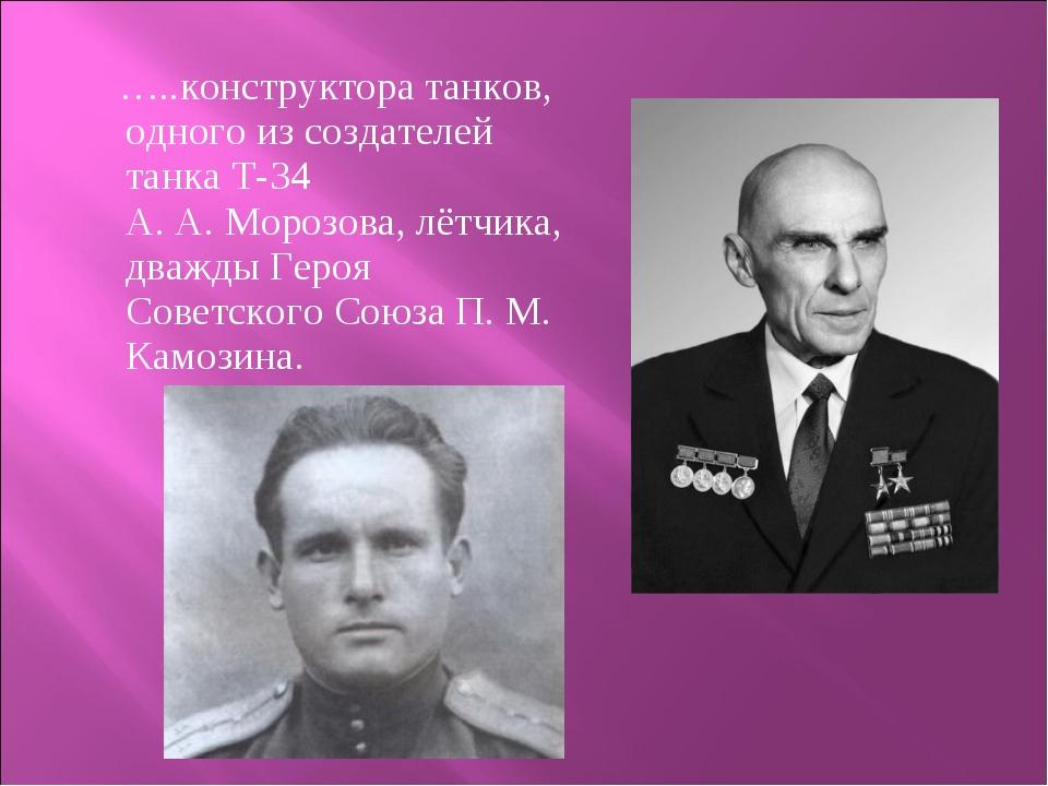 …..конструктора танков, одного из создателей танка Т-34 А. А. Морозова, лётч...