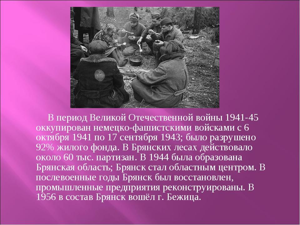 В период Великой Отечественной войны 1941-45 оккупирован немецко-фашистскими...