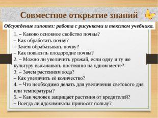 Совместное открытие знаний 1. – Каково основное свойство почвы? – Как обработ