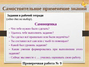 Самостоятельное применение знаний Задания в рабочей тетради (одно-два на выбо
