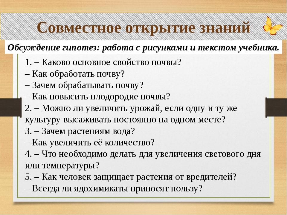 Совместное открытие знаний 1. – Каково основное свойство почвы? – Как обработ...