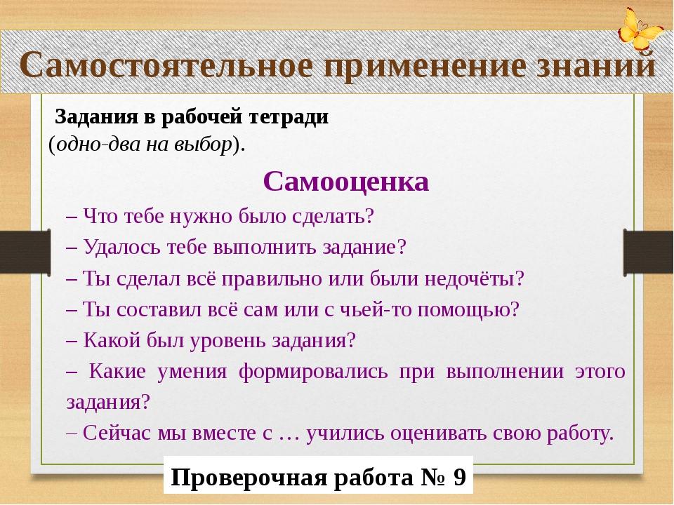 Самостоятельное применение знаний Задания в рабочей тетради (одно-два на выбо...