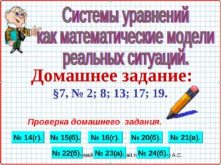 Домашнее задание: §7, № 2; 8; 13; 17; 19. Проверка домашнего задания. № 14(г)