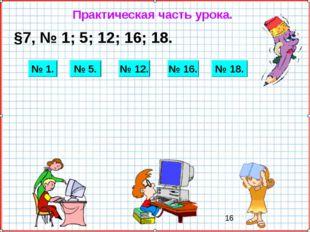 Практическая часть урока. §7, № 1; 5; 12; 16; 18. № 1. № 5. № 18. № 16. № 12.