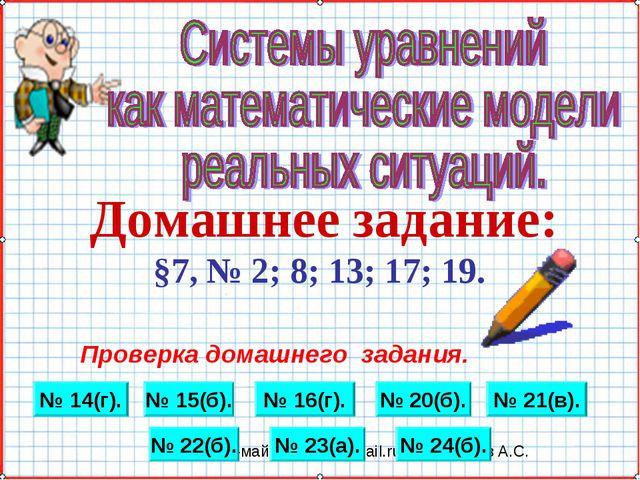 Домашнее задание: §7, № 2; 8; 13; 17; 19. Проверка домашнего задания. № 14(г)...