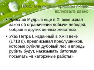 Проблема охраны природы людей волновала давно Ярослав Мудрый ещё в XI веке из