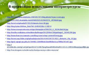 В презентации использованы интернетресурсы http://im2.tourbina.ru/photos.3/8/