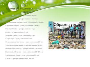 Сроки разложения мусора Пищевые отходы — срок разложения 30 дней. Газетная бу