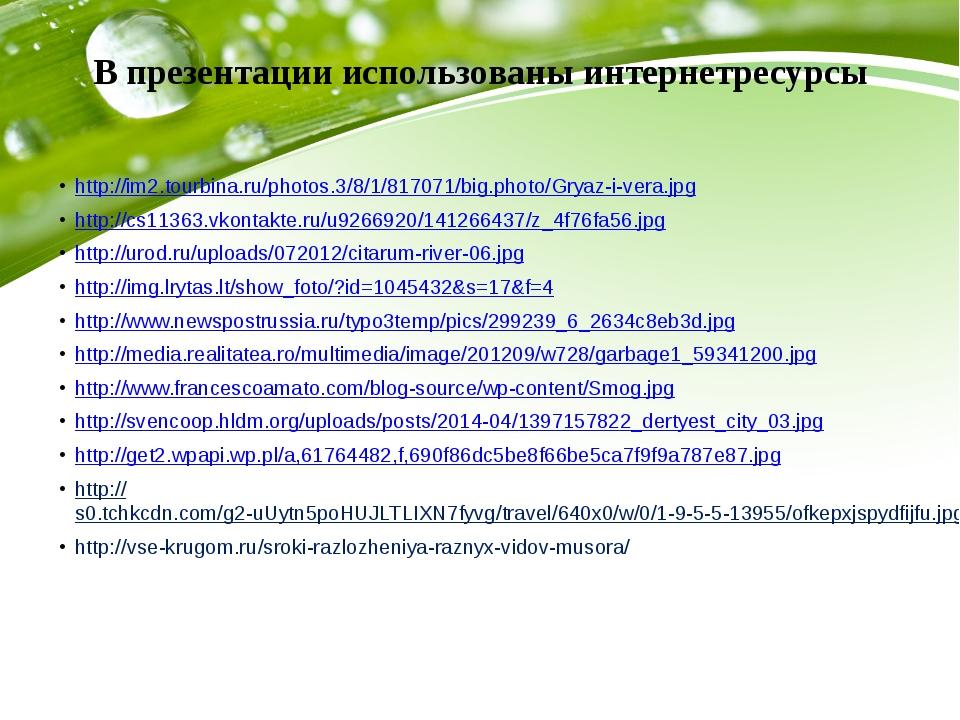 В презентации использованы интернетресурсы http://im2.tourbina.ru/photos.3/8/...
