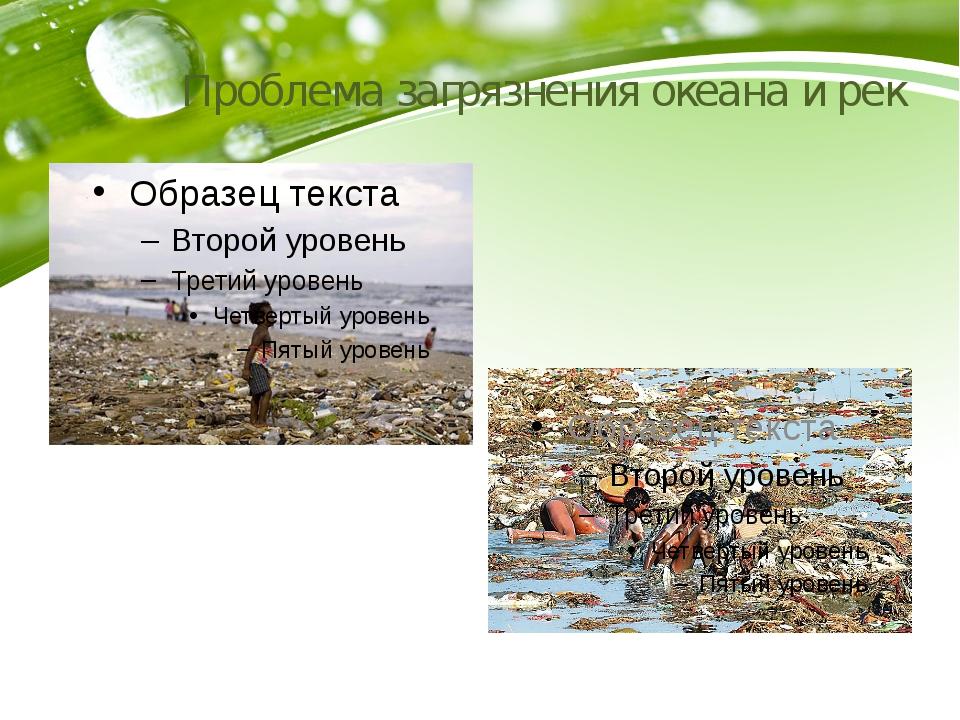 Проблема загрязнения океана и рек