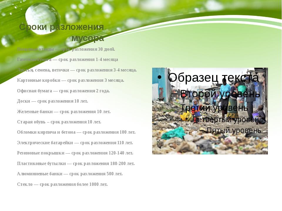 Сроки разложения мусора Пищевые отходы — срок разложения 30 дней. Газетная бу...