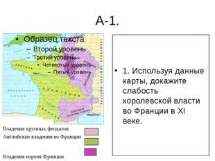 А-1. 1. Используя данные карты, докажите слабость королевской власти во Франц
