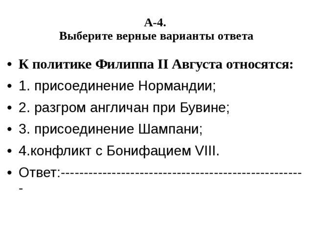А-4. Выберите верные варианты ответа К политике Филиппа II Августа относятся:...