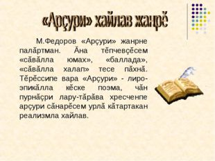 М.Федоров «Арçури» жанрне палăртман. Ăна тĕпчевçĕсем «сăвăлла юмах», «баллад