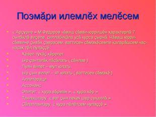 Поэмăри илемлĕх мелĕсем « Арçурие » М.Федоров чăваш сăвви-юрришĕн характерлă