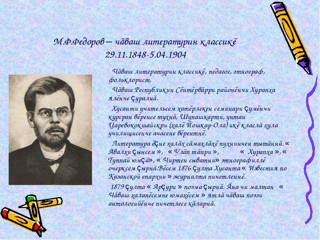М.Ф.Федоров – чăваш литературин классикĕ 29.11.1848-5.04.1904 Чăваш литератур...