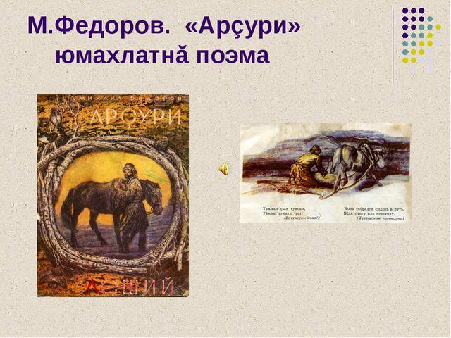 М.Федоров. «Арçури» юмахлатнă поэма