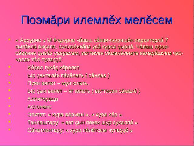 Поэмăри илемлĕх мелĕсем « Арçурие » М.Федоров чăваш сăвви-юрришĕн характерлă...
