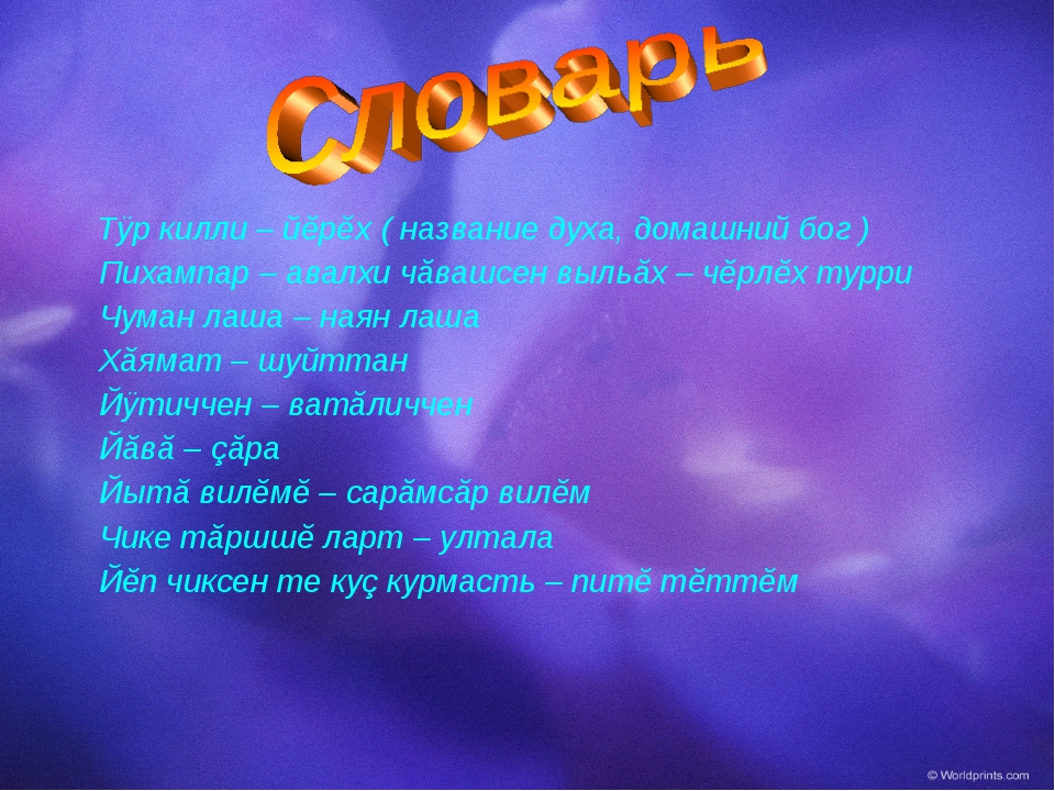 Тÿр килли – йĕрĕх ( название духа, домашний бог ) Пихампар – авалхи чăвашсен...