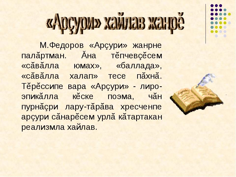 М.Федоров «Арçури» жанрне палăртман. Ăна тĕпчевçĕсем «сăвăлла юмах», «баллад...