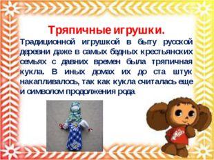 Тряпичные игрушки. Традиционной игрушкой в быту русской деревни даже в самых