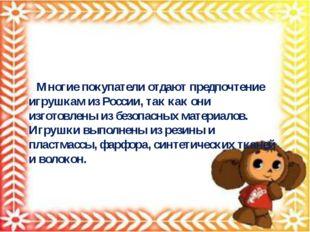 Многие покупатели отдают предпочтение игрушкам из России, так как они изгото