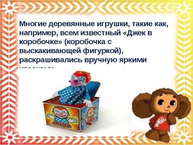 Многие деревянные игрушки, такие как, например, всем известный «Джек в коробо...