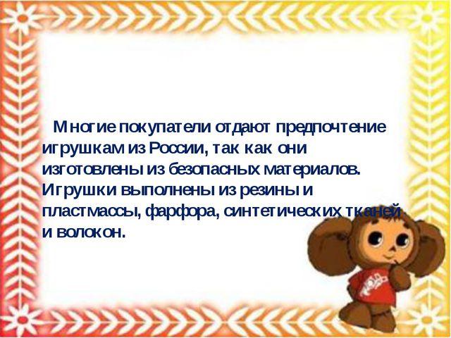Многие покупатели отдают предпочтение игрушкам из России, так как они изгото...