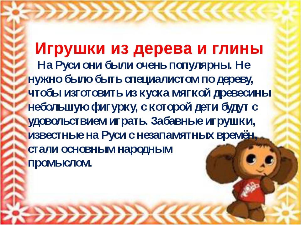 Игрушки из дерева и глины На Руси они были очень популярны. Не нужно было бы...