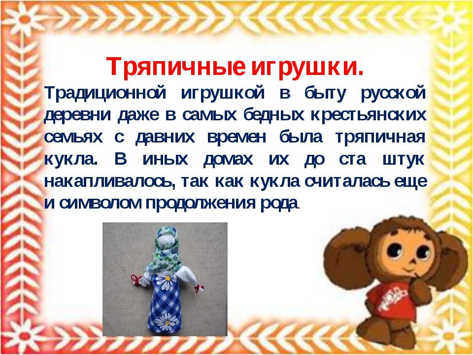 Тряпичные игрушки. Традиционной игрушкой в быту русской деревни даже в самых...
