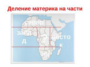 Деление материка на части север юг запад восток ?