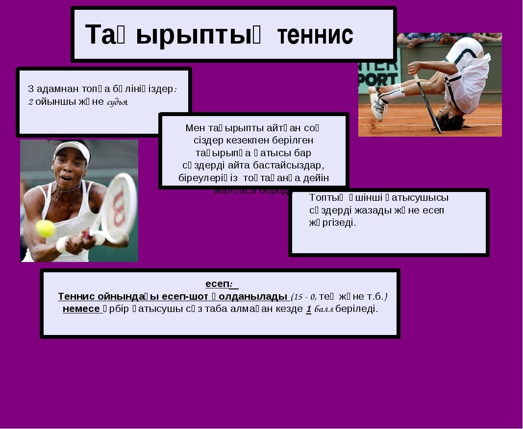 Тақырыптық теннис есеп: Теннис ойнындағы есеп-шот қолданылады (15 - 0, тең жә...