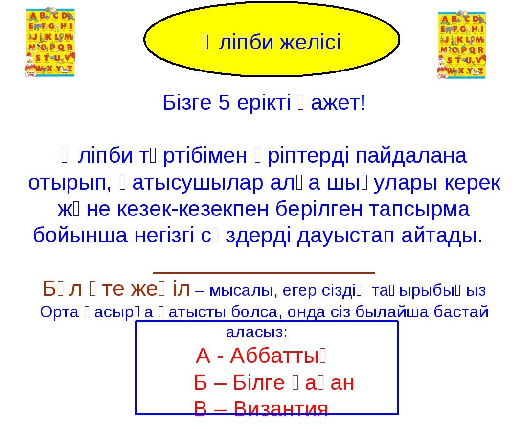 Alphabet Line Бізге 5 ерікті қажет! Әліпби тәртібімен әріптерді пайдалана оты...