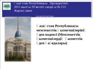 Қазақстан Республикасы Президентінің 2015 жылғы 29 желтоқсандағы №