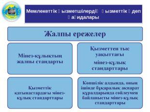 Мемлекеттік қызметшілердің қызметтік әдеп қағидалары