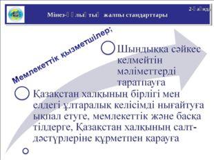 Мінез-құлықтың жалпы стандарттары 2-қағида