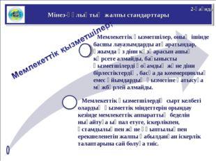 Мінез-құлықтың жалпы стандарттары 2-қағида Мемлекеттік қызметшілер, оның ішін