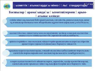Қызметтік қатынастардағы мінез-құлық стандарттары 4-қағида Басшылар қарамағын