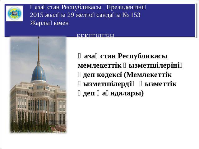 Қазақстан Республикасы Президентінің 2015 жылғы 29 желтоқсандағы №...
