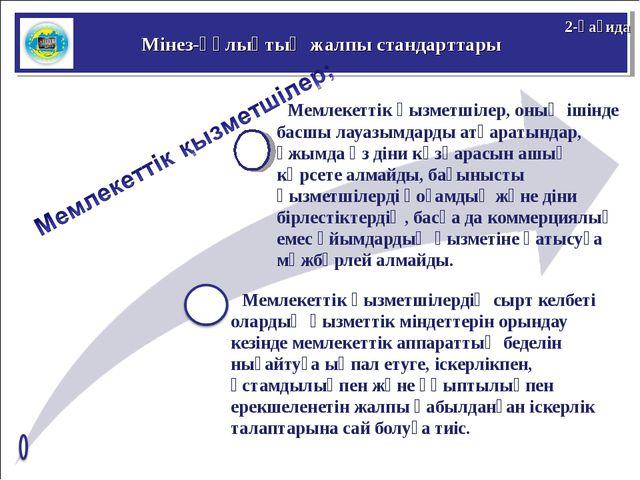 Мінез-құлықтың жалпы стандарттары 2-қағида Мемлекеттік қызметшілер, оның ішін...