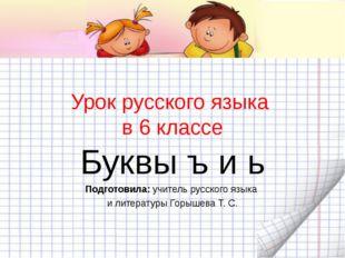 Урок русского языка в 6 классе Буквы ъ и ь Подготовила: учитель русского язы