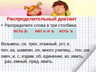 Распределительный диктант Распределите слова в три столбика Возьмеш..ся, тре