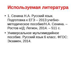 Используемая литература 1. Сенина Н.А. Русский язык. Подготовка к ЕГЭ – 2013: