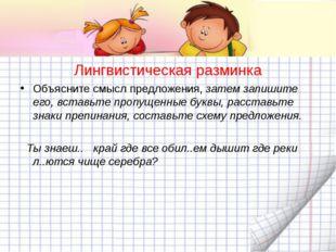 Лингвистическая разминка Объясните смысл предложения, затем запишите его, вс