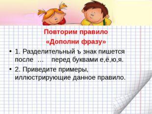 Повторим правило «Дополни фразу» 1. Разделительный ъ знак пишется после … пер