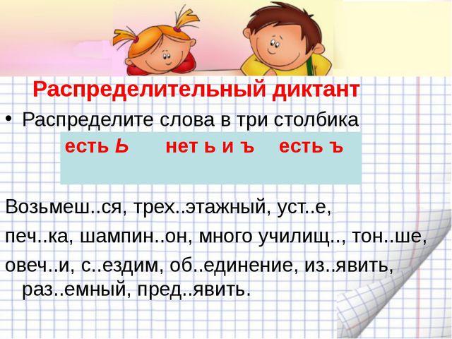 Распределительный диктант Распределите слова в три столбика Возьмеш..ся, тре...