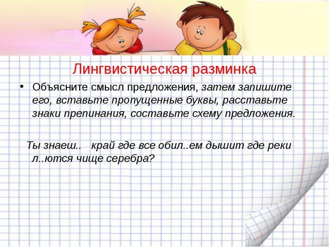 Лингвистическая разминка Объясните смысл предложения, затем запишите его, вс...