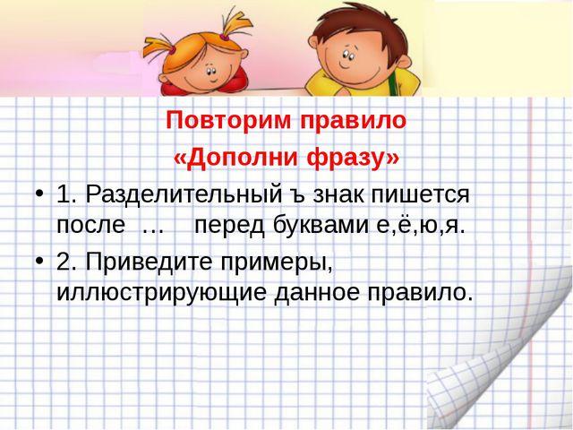 Повторим правило «Дополни фразу» 1. Разделительный ъ знак пишется после … пер...