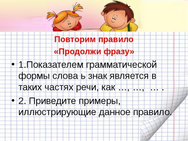 Повторим правило «Продолжи фразу» 1.Показателем грамматической формы слова ь...
